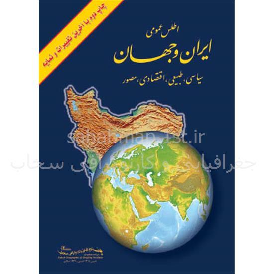 اطلس-ایران-و-جهان-سحاب