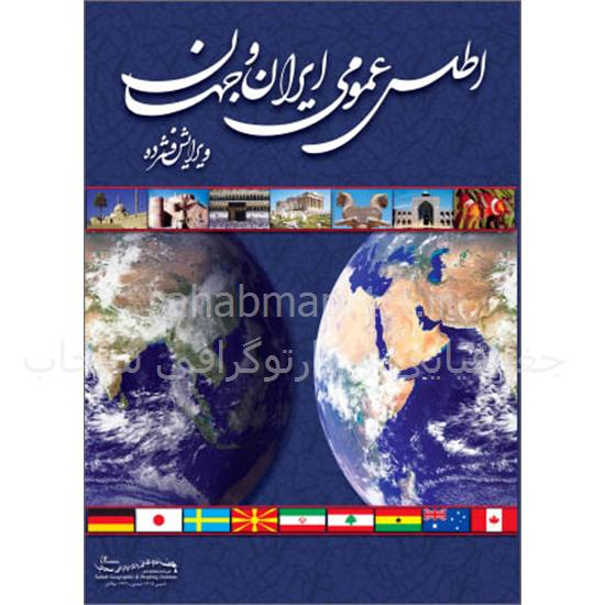 اطلس-ایران-و-جهان-سحاب۱