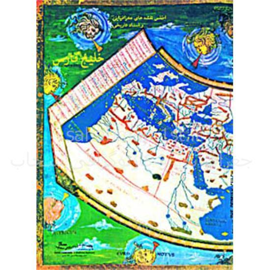 اطلس-تاریخی-و-جغرافیائی-خلیج-فارس-جلد-۲