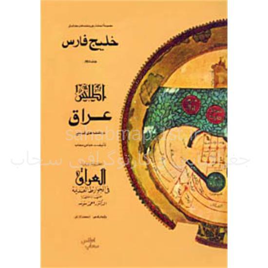 اطلس-تاریخی-و-جغرافیائی-خلیج-فارس-جلد-۲۱