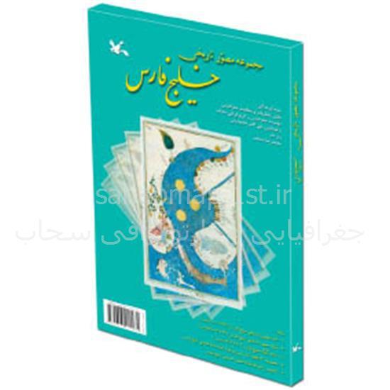 اطلس-تاریخی-و-جغرافیائی-خلیج-فارس-جلد-۳