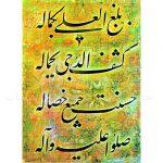 اطلس-چهارده-قرن-هنر-اسلامی-(جلد-۲)