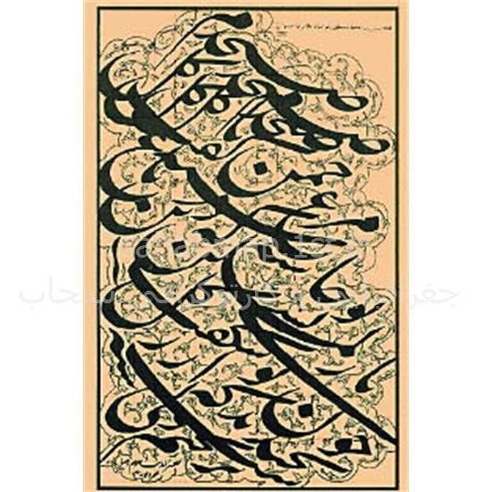 اطلس-چهارده-قرن-هنر-اسلامی-(جلد-۲)۱
