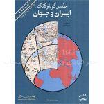 اطلس-گویا-و-گنگ-ایران-و-جهان