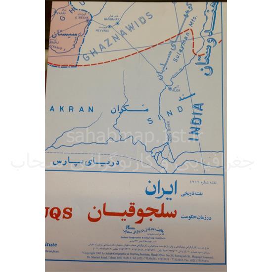نقشه-ایران-در-زمان-سلجوقیان-جلد-۶