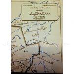 نقشه-ایران-در-زمان-نادرشاه-افشار-جلد-۹