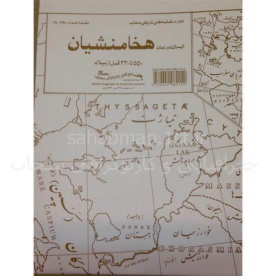 نقشه-ایران-در-زمان-هخامنشیان-جلد-۱