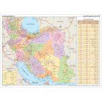 نقشه–ایران-طبیعی-و-سیاسی