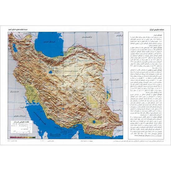 نقشه–ایران-طبیعی-و-سیاسی۱
