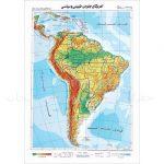نقشه-برجسته-نمای-قاره-آمریکای-جنوبی-سحاب-(ونشو)