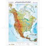 نقشه-برجسته-نمای-قاره-آمریکای-شمالی-سحاب-(ونشو)