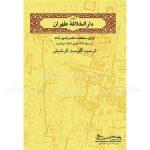 نقشه-تهران-در-دوره-ناصرالدین-شاه-(درالخلافه)-۱۲۷۵-هـ-ق