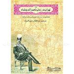 نقشه-تهران-ناصری-(عبدالغفار)-۱۳۰۹-هـ-ق—اواخر-دوره-قاجار