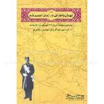 نقشه-تهران-و-اطراف-(بغایری)-۱۳۲۸-هـ-ق