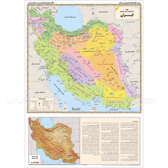 نقشه-حوضه-های-آبریز-کشور-(رودخانه-های-ایران)