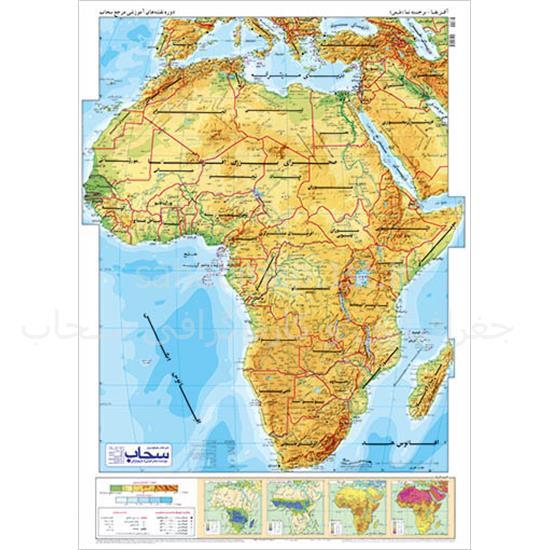 نقشه-طبیعی-قاره-آفریقا-۱-متری
