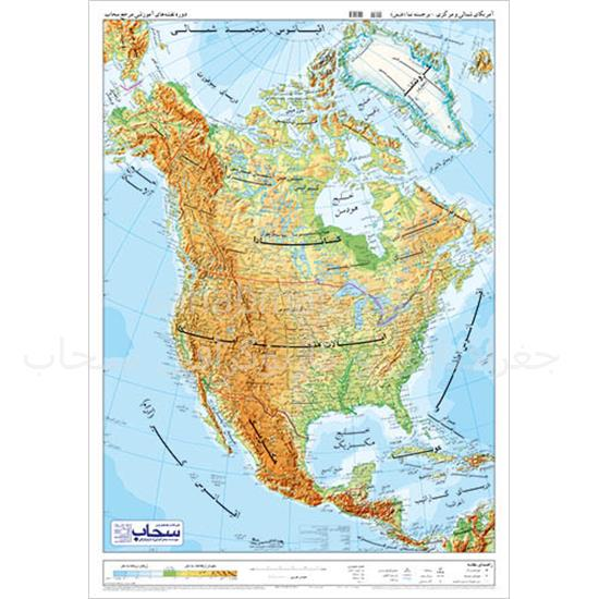 نقشه-طبیعی-قاره-آمریکای-شمالی-۱-متری