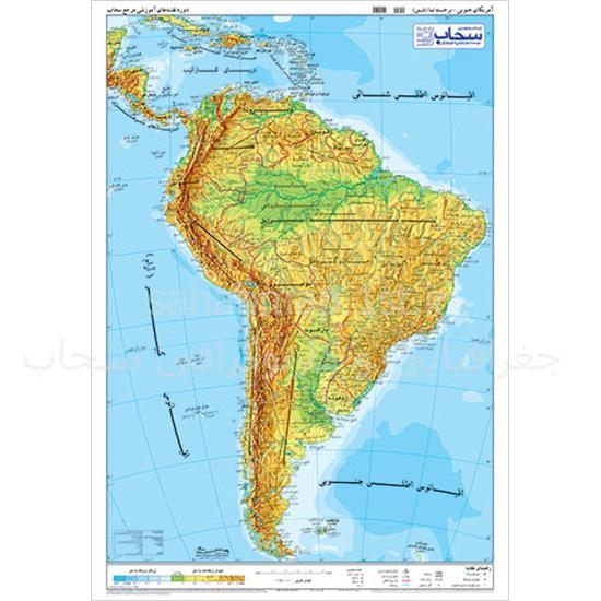 نقشه-طبیعی-قاره–آمریکا-جنوبی-۱-متری