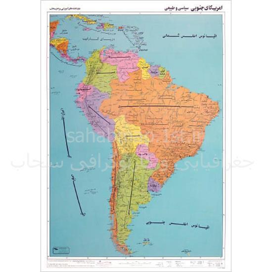 نقشه-قاره-آمریکای-جنوبی-سیاسی-۱-متری