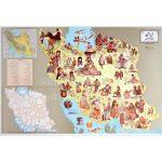نقشه-مصور-مردم-شناسی-ایران