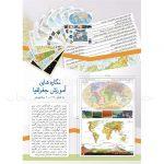 نقشه-نگاره-آموزشی-چهره-زمین—شماره-۱ (۱)