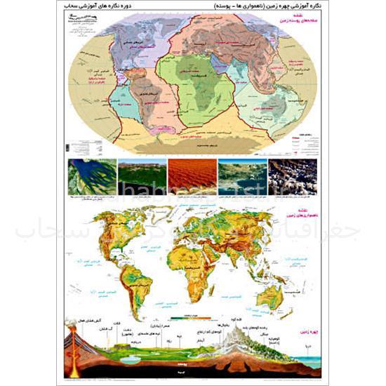نقشه-نگاره-آموزشی-چهره-زمین—شماره-۱
