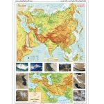 نگاره فلات های آسیا
