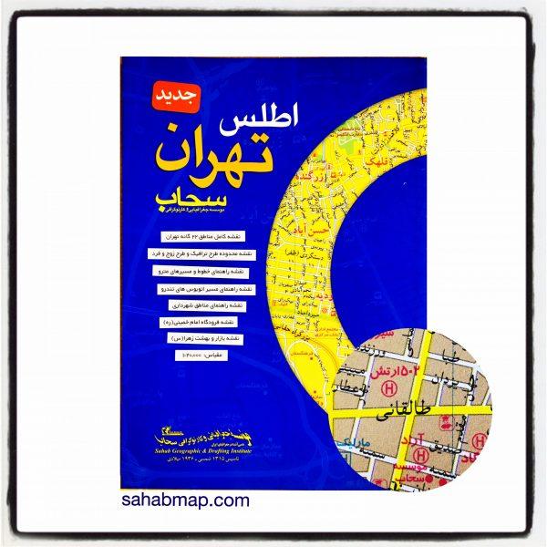 اطلس تهران - تهران بزرگ - سحاب