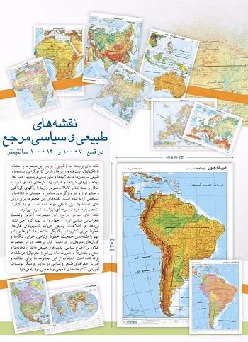 نقشه های طبیعی و سیاسی