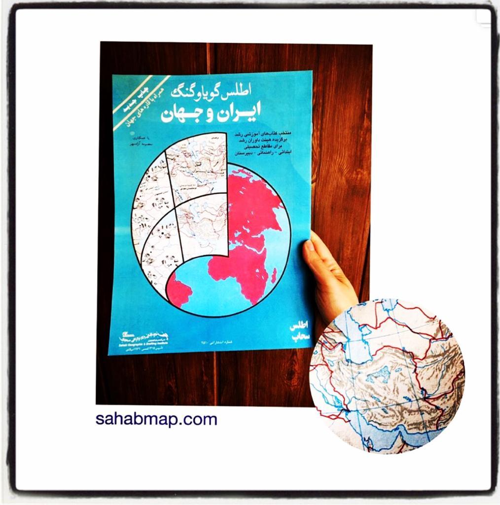 آموزش جغرافیا با نقشه