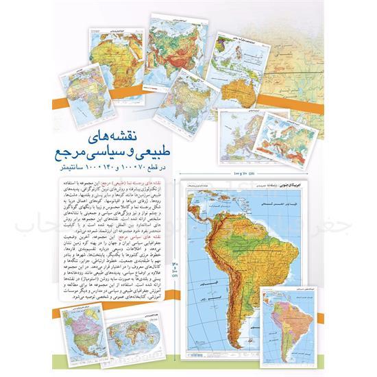 مجموعه-مرجع-نقشه-های-سیاسی-قاره-ها (۱)