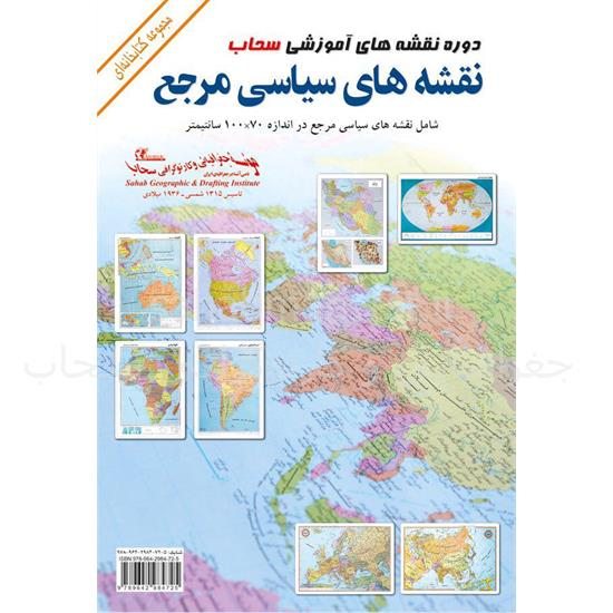 مجموعه-مرجع-نقشه-های-سیاسی-قاره-ها