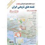 مجموعه-نقشه-های-تاریخی-ایران-سحاب