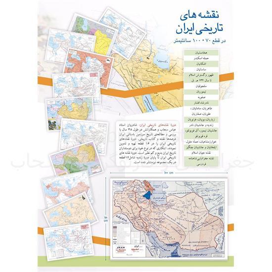 مجموعه-نقشه-های-تاریخی-ایران-سحاب (۲)