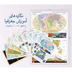 مجموعه-نگاره_های-آموزش-جغرافیا—۹-برگی (۲)