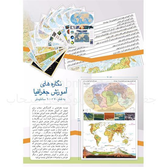 مجموعه-نگاره_های-آموزش-جغرافیا—۹-برگی