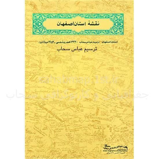 نقشه-آنتیک-استان-اصفهان-سال-۱۳۳۲-خورشیدی—ترسیم-استاد-عباس-سحاب