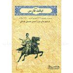 نقشه-ایالت-فارس-در-۱۳۱۳-هـ-ق—نقشه-استان-فارس-قدیم