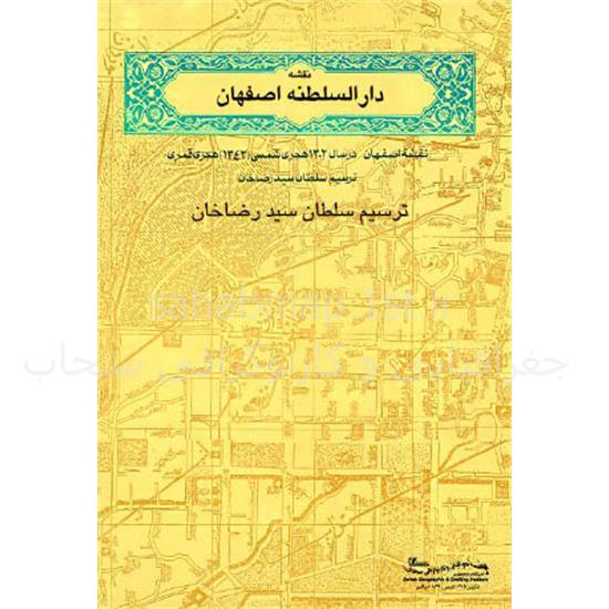 نقشه-شهر-اصفهان-(دارالسلطنه-اصفهان)–۱۳۰۲-هـ-ش—شهر-اصفهان-قدیم
