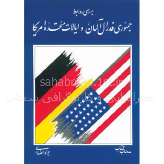 کتاب-بررسی-روابط-آلمان-و-آمریکا-(political-relations)