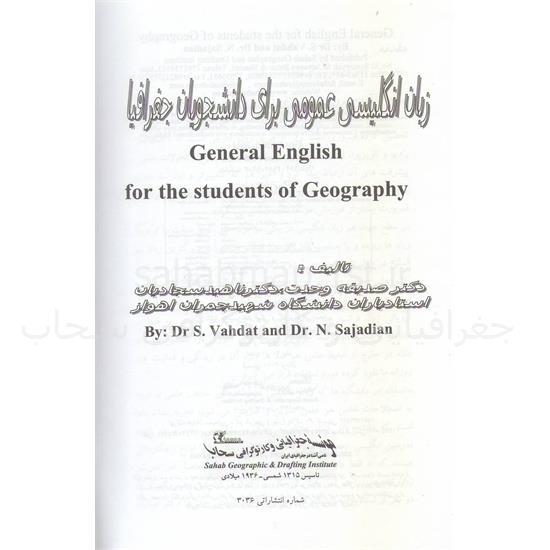 کتاب-زبان-انگلیسی-دانشجویان-(General-English)