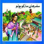 کتاب-سفرهای-مارکوپولو—جهانگرد-ایتالیایی
