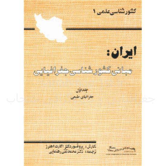 کتاب-مبانی-کشور-شناسی-جغرافیایی-ایران—سحاب