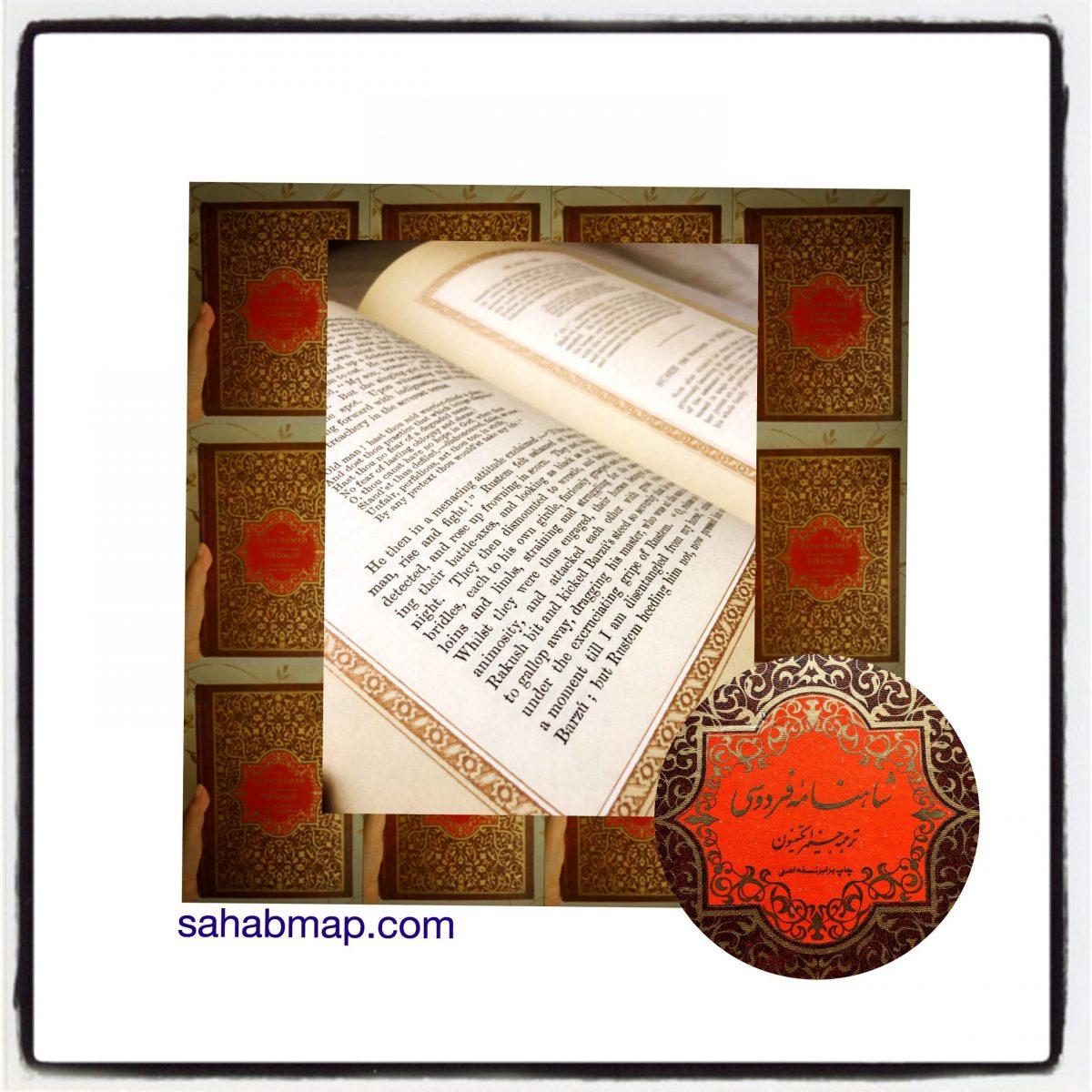 کتاب شاهنامه فردوسی به زبان انگلیسی - سحاب