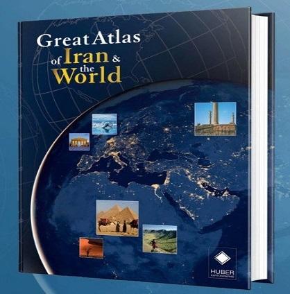 اطلس بزرگ ایران و جهان