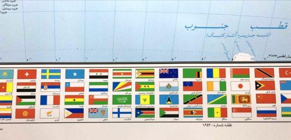 تصویر پرچم کشورها زیر نقشه جهان فارسی دو متری