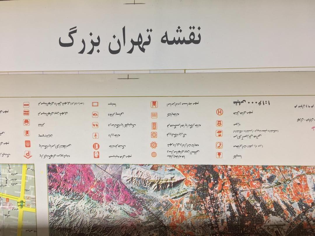 قسمتی از نقشه تهران دهه 60 - موسسه سحاب
