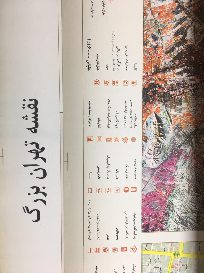 قسمتی از نقشه تهران دهه 60 - سحاب