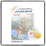مجموعه نقشه های تاریخی ایران – سحاب